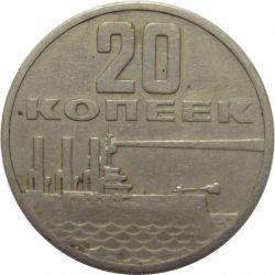 Монета 20 копеек