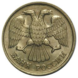 Монета 20 рублей 1992 года