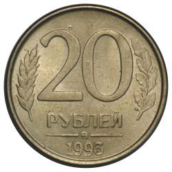 Монета 20 рублей 1993 года