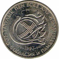 """Монета """"Год согласия и памяти жертв политических репрессий"""""""