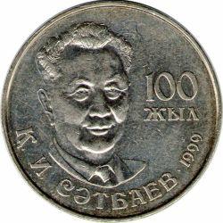 "Монета ""Каныш Сатпаев"""