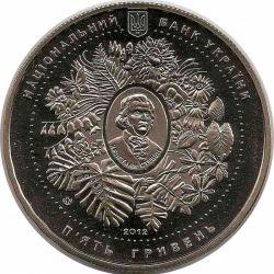 """Монета """"200 лет Никитскому ботаническому саду """""""