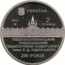 """Монета """"200 лет Южноукраинскому педагогическому университету """""""