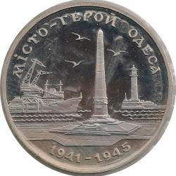 """Монета """"Город-герой Одесса"""""""