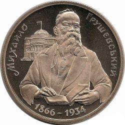 """Монета """"Михаил Грушевский"""""""