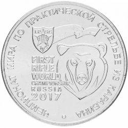 Монета 25 рублей Чемпионат мира по практической стрельбе из карабина 2017 года