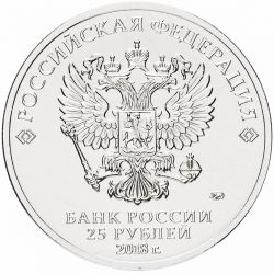 Монета 25 рублей Кубок Чемпионата мира по футболу (цветная) 2017 года