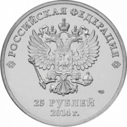 Монета 25 рублей Сочи (Факел)