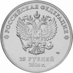 Монета 25 рублей Сочи (Горы, цветная)