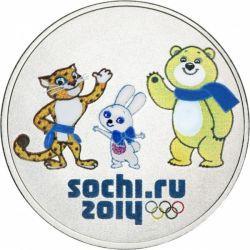 Монета 25 рублей Сочи (Талисманы, цветная)