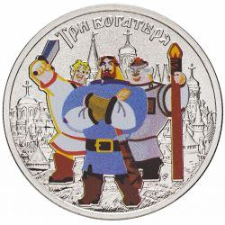 Монета 25 рублей Три богатыря (цветная) 2017 года
