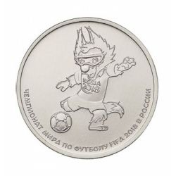 Монета 25 рублей Волк Забивака 2017 года