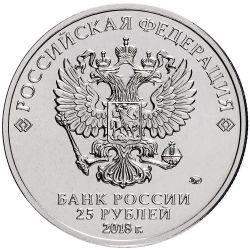 Монета 25 рублей Волк Забивака (цветная) 2017 года