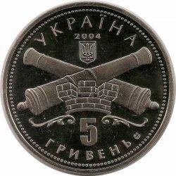 """Монета """"250 лет Кировограду """""""