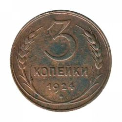 Монета 3 копейки 1924 года