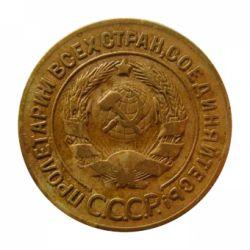 Монета 3 копейки 1926 года