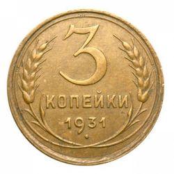 Монета 3 копейки 1931 года