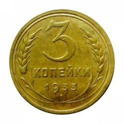 Монета 3 копейки 1933 года