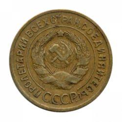Монета 3 копейки 1934 года