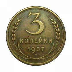 Монета 3 копейки 1937 года