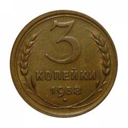 Монета 3 копейки 1938 года