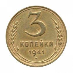 Монета 3 копейки 1941 года
