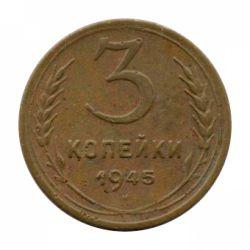 Монета 3 копейки 1945 года