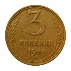 Монета 3 копейки 1948 года