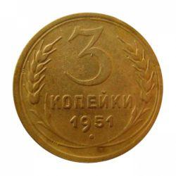 Монета 3 копейки 1951 года