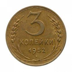 Монета 3 копейки 1952 года