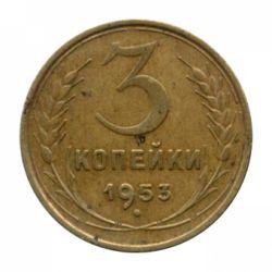 Монета 3 копейки 1953 года