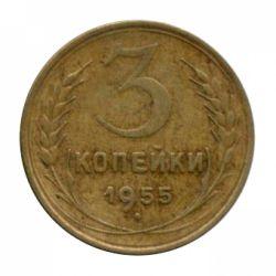 Монета 3 копейки 1955 года
