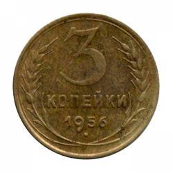 Монета 3 копейки 1956 года