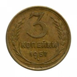 Монета 3 копейки 1957 года
