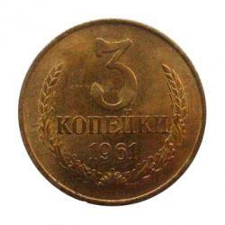 Монета 3 копейки 1961 года