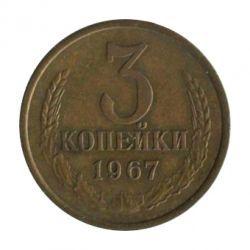 Монета 3 копейки 1967 года