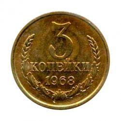 Монета 3 копейки 1968 года