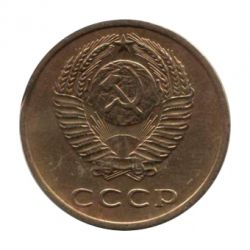 Монета 3 копейки 1971 года