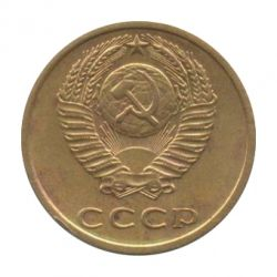 Монета 3 копейки 1975 года