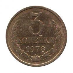 Монета 3 копейки 1978 года