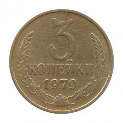 Монета 3 копейки 1979 года