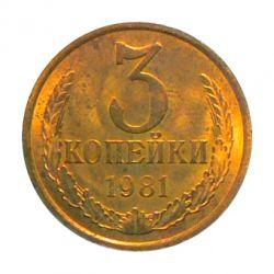 Монета 3 копейки 1981 года