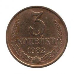 Монета 3 копейки 1982 года