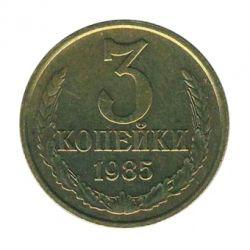 Монета 3 копейки 1985 года