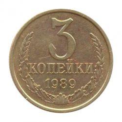 Монета 3 копейки 1989 года