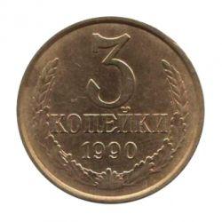 Монета 3 копейки 1990 года