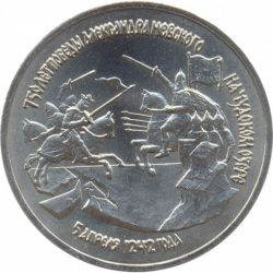 Монета 3 рубля Александр Невский