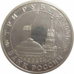 Монета 3 рубля Белград