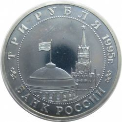 Монета 3 рубля Будапешт