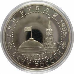 Монета 3 рубля Капитуляция Японии